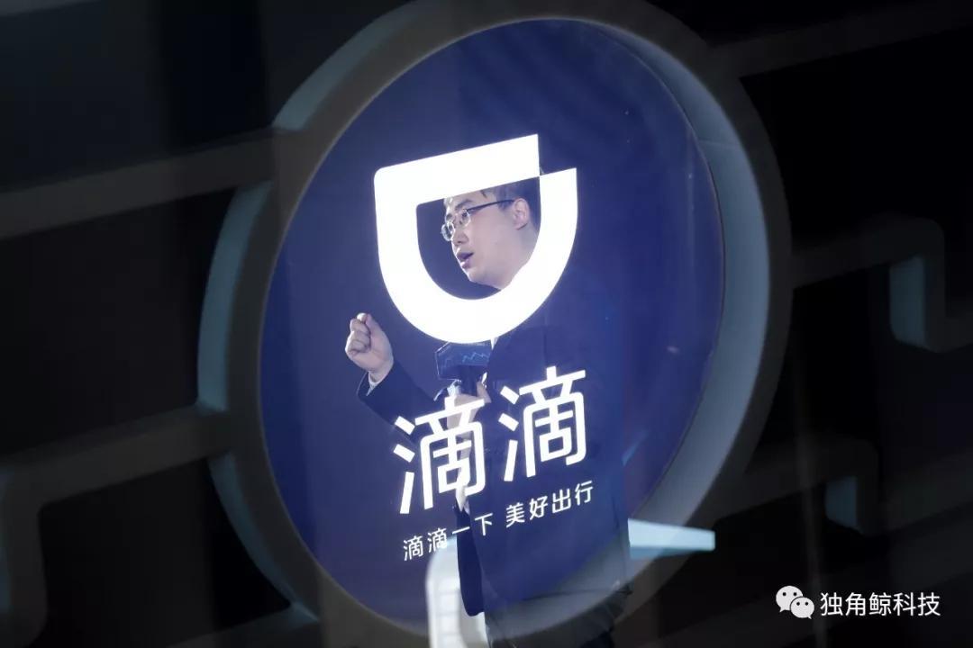 滴滴急刹车!创业6年亏390亿元,程维确认亏损 丨新京报财讯