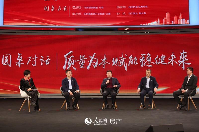 """""""重构价值原点"""" 人民网第五届房地产价值峰会举办"""