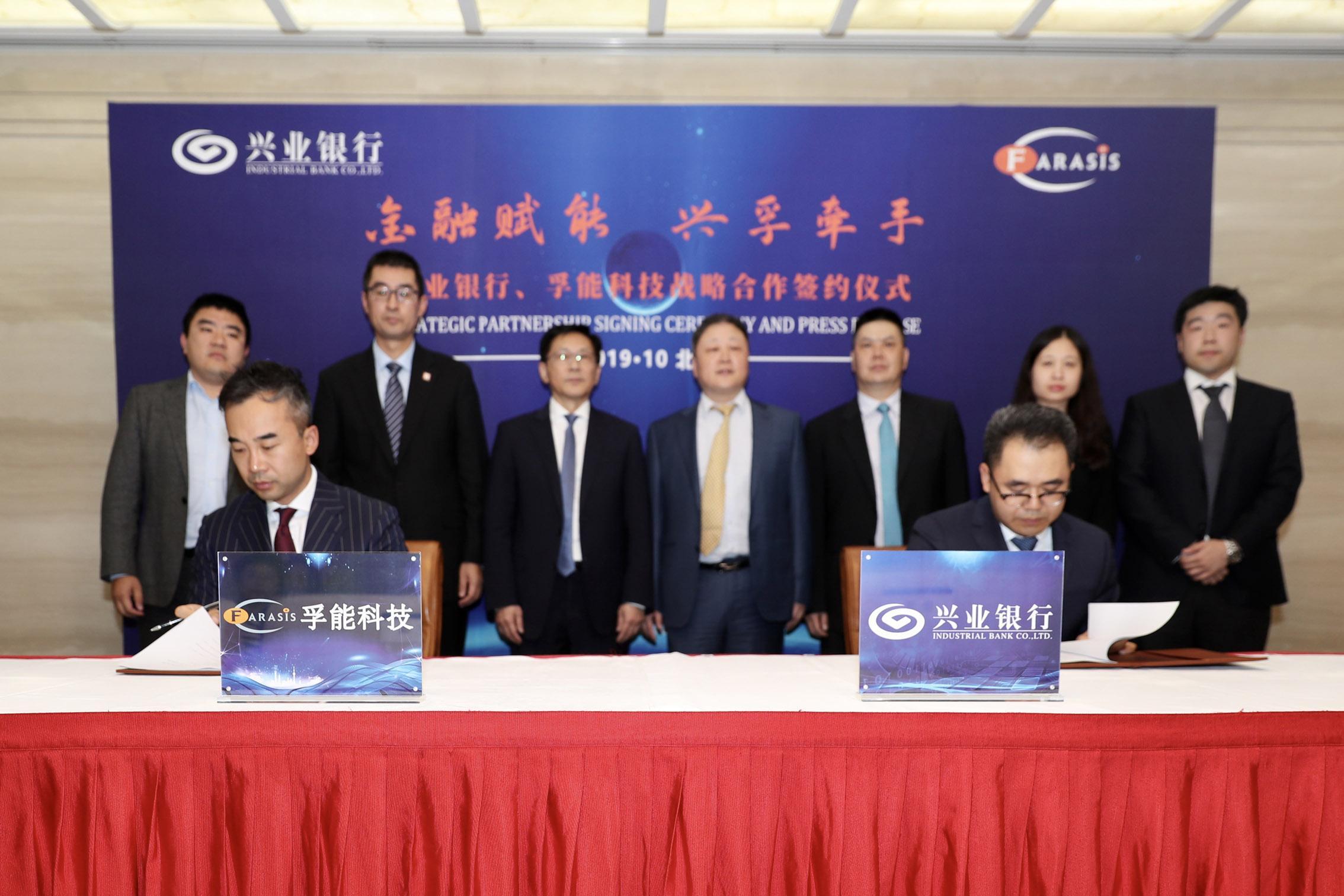 兴业银行与孚能科技签署战略合作协议 - 资讯 - 新京报网