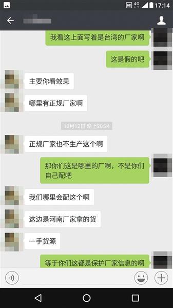 李宗瑞新视频_网售迷奸药打保健品幌子逃避制裁 - 深度 - 新京报网