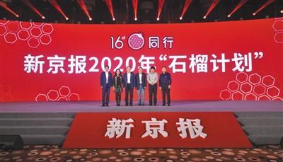"""新京报""""石榴计划""""将建5G新闻实验室"""