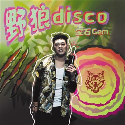 Beat创作者咋看《野狼disco》版权争议?